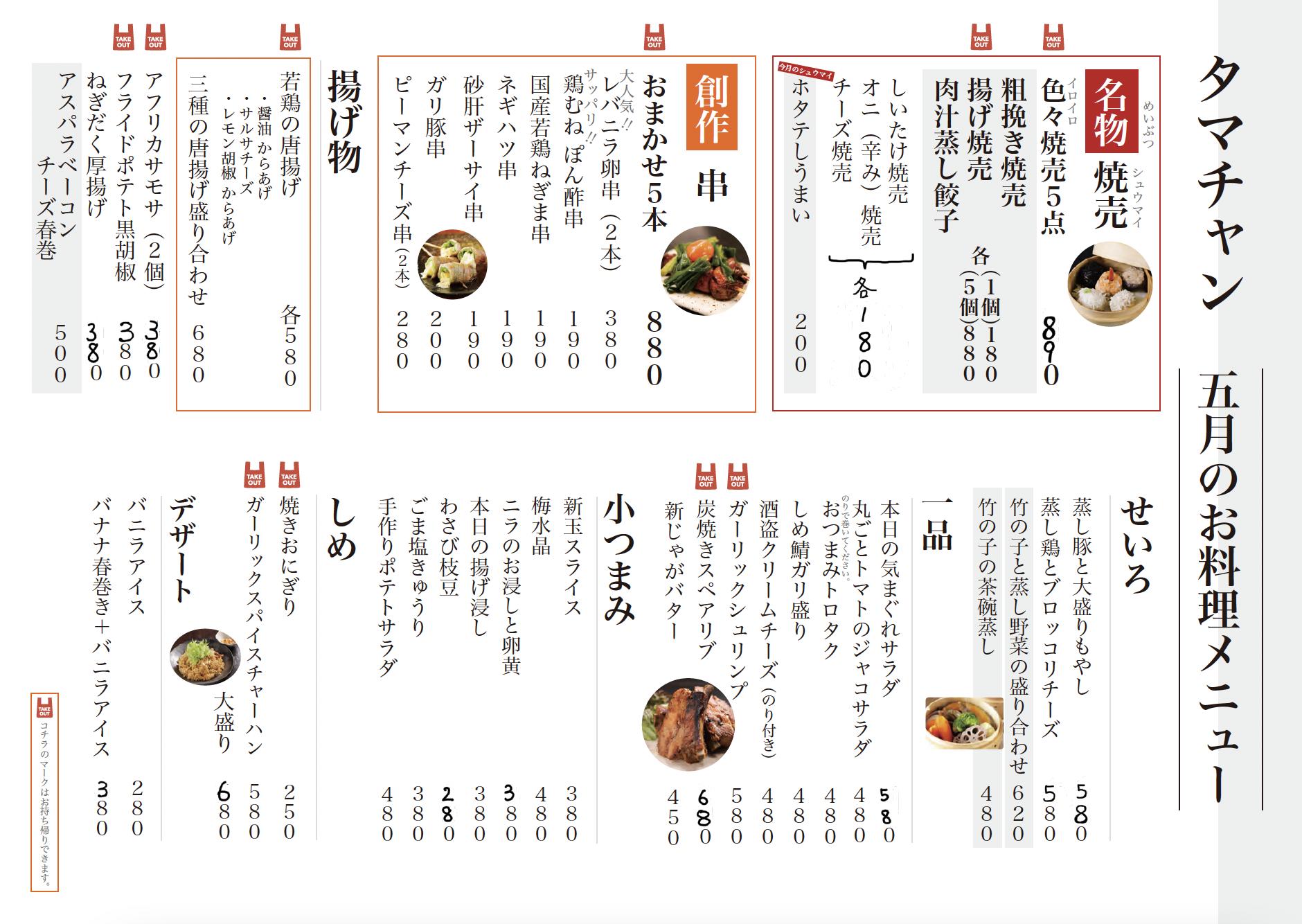 【立川】タマチャンの5月メニュー